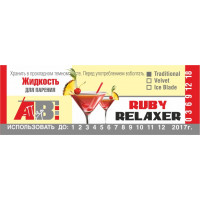 Ruby Relaxer