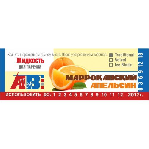 Марроканский апельсин