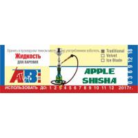 Apple Shisha