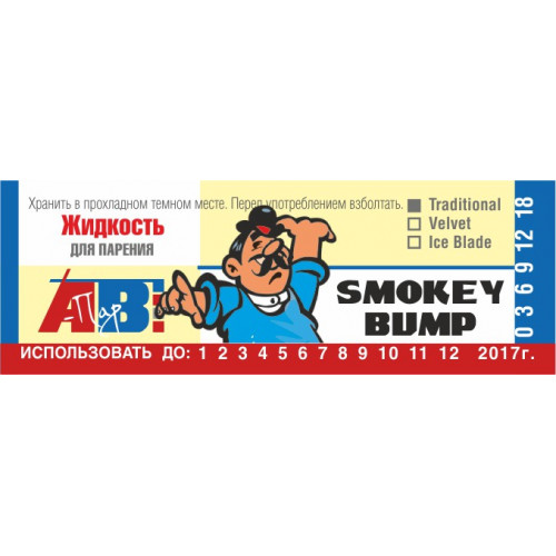 Smokey bump